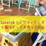Scratchでコマ撮りアニメーションプログラミングをやってみよう!