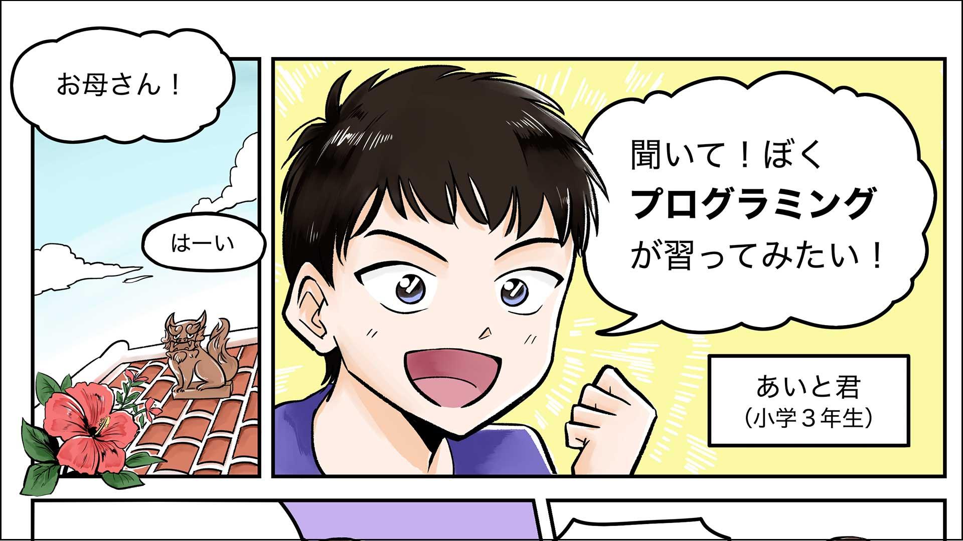 【漫画】ITやプログラミング教育で学ぶ事とは?