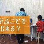 【沖縄 プログラミング】ITを学ぶ事で何が出来る?