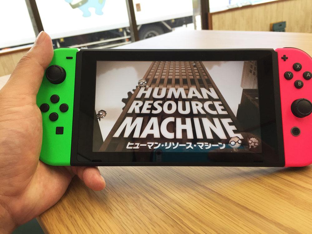 NintendoSwitch当選。ヒューマン・リソース・マシーンを買ってみた!