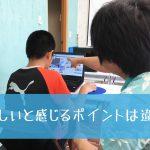 【小学生 プログラミング教室】子供たちの楽しいと感じるポイントは違います