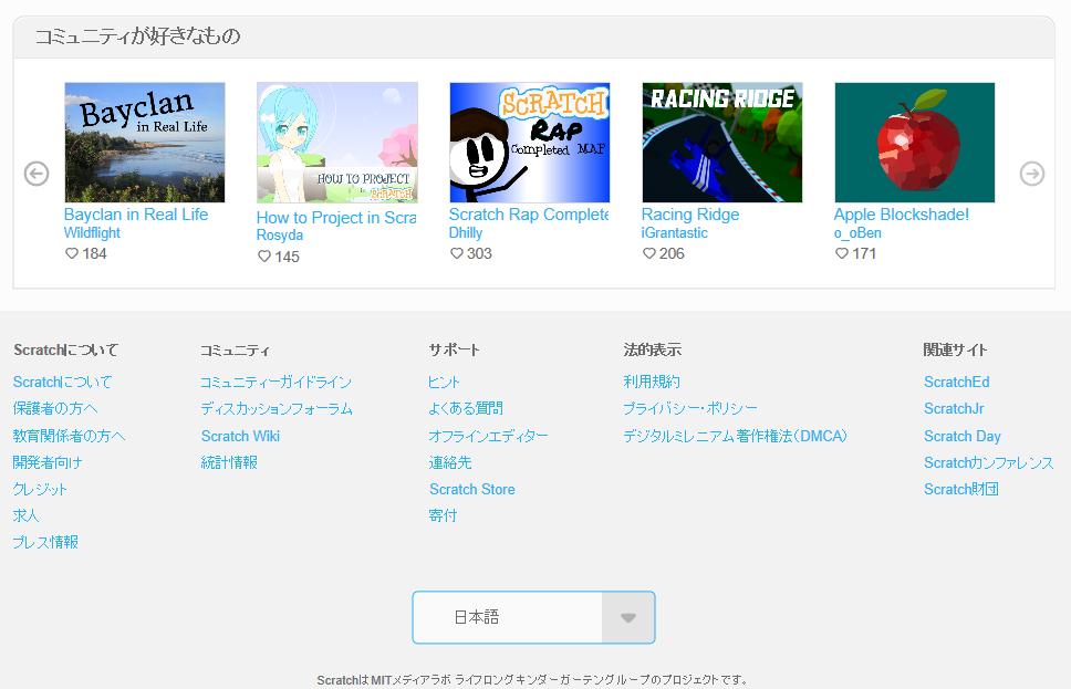 Scratch(スクラッチ)で全て平仮名に翻訳設定を切り替える方法