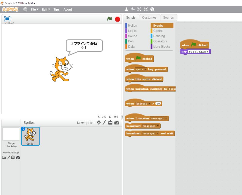【OfflineEditor】Scratch(スクラッチ)をオフラインで利用する方法