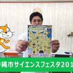 沖縄市サイエンスフェスタ2017でプログラミング教室を無料体験!