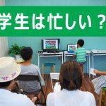 沖縄の小学生は忙しい?プログラミングを習わせたい保護者が増加中
