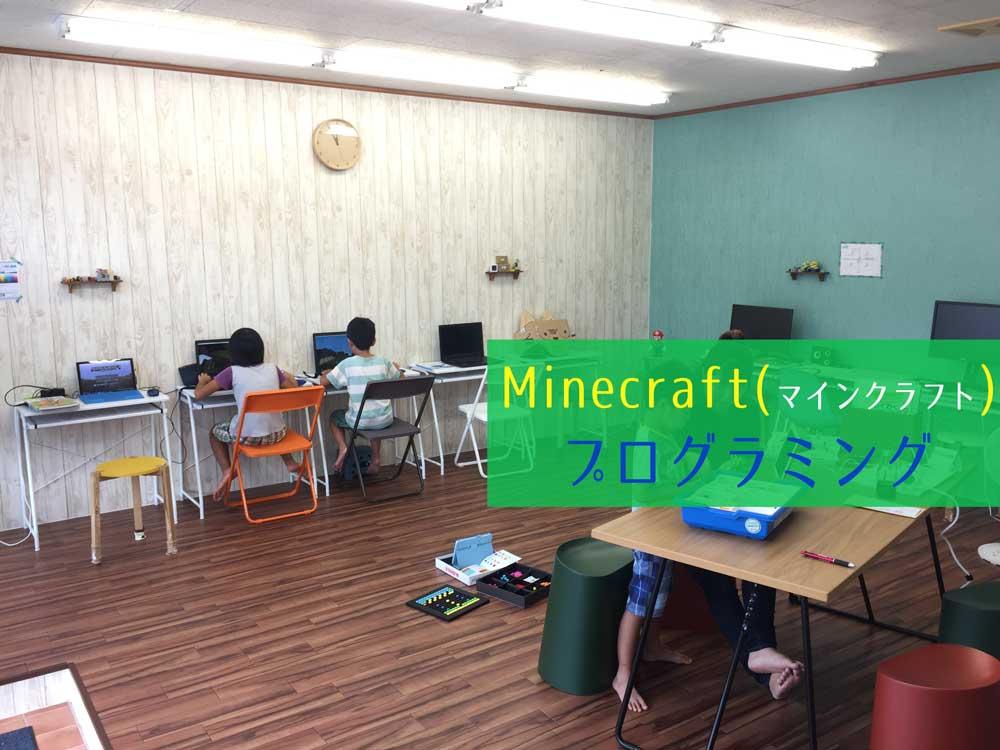 【Minecraft(マインクラフト)】でプログラミング学習をやってみよう!