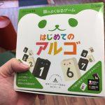 【沖縄の子供にもオススメ】頭の良くなるゲーム「はじめてのアルゴ」