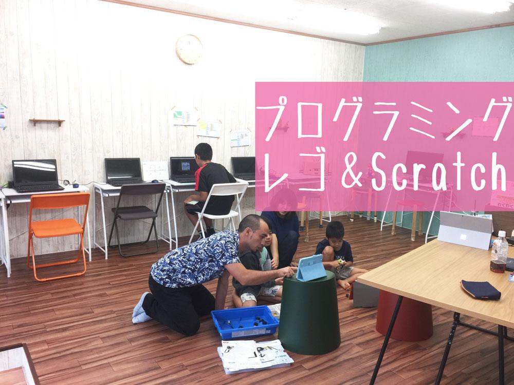 【沖縄プログラミング教室】レゴエデュケーションWeDo2.0でセンサー体験