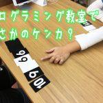 【沖縄 プログラミング教室】まさかの教室内でケンカになりそうな瞬間とは?