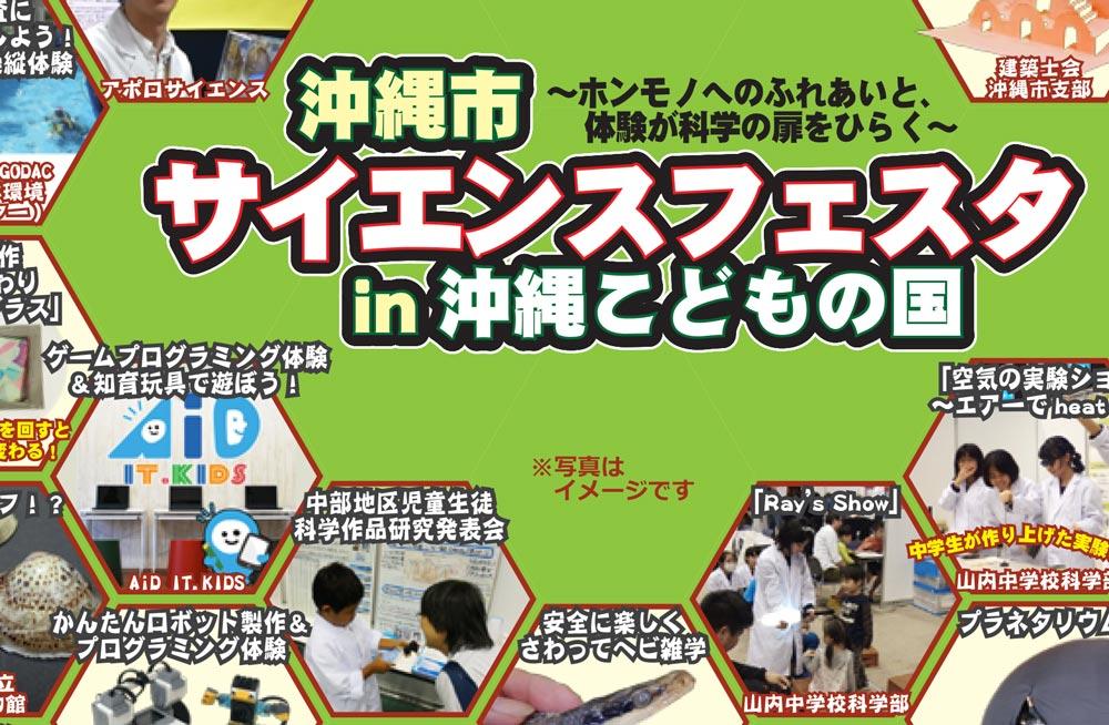 沖縄市サイエンスフェスタ in 沖縄こどもの国が1月14日に開催!
