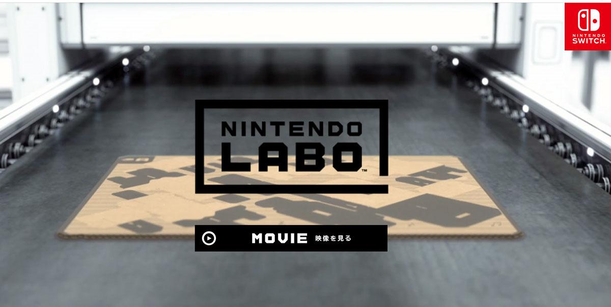 NintendoLabo(ニンテンドーラボ)へのワクワクと期待度が高すぎる