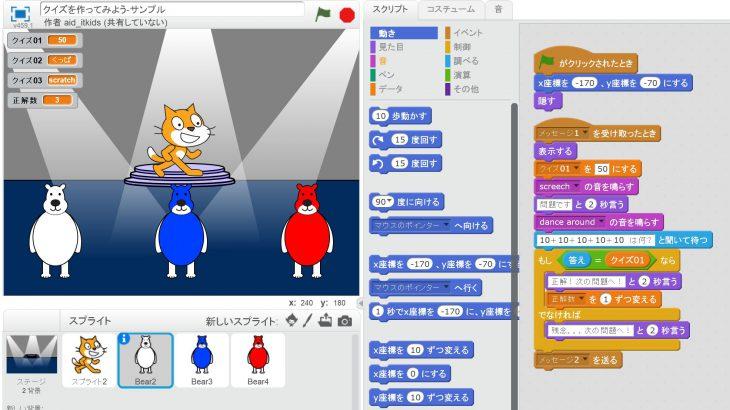 【子供たちに芽生える意識】Scratchでクイズを作ってみよう!