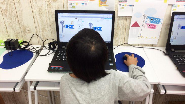 【沖縄の子どもの日】Scratchで鯉のぼりを描いてみよう!
