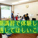 【沖縄プログラミング教室】夏期講習で感じてほしい3つのこと