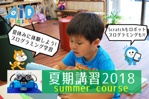 【沖縄】エイドのプログラミング夏期講習2018