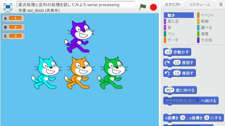 Scratch(スクラッチ)で逐次処理を学んでみよう!