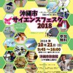 【チラシ掲載】サイエンスフェスタ2018のお知らせ
