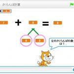 Scratch(スクラッチ)で、さくらんぼ計算のプログラムを考えてみよう!