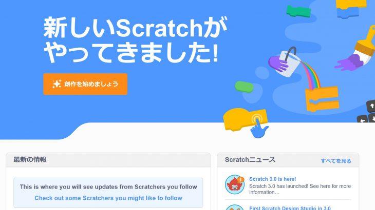 Scratch(スクラッチ)が3.0にパワーアップして楽しさが増している。