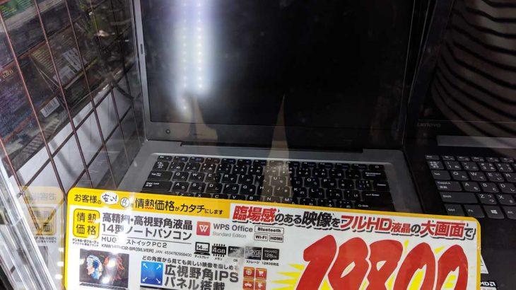 子供のプログラミング学習用のパソコンにドンキの格安PCは使えますか?
