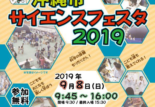 【プログラミング体験】沖縄市サイエンスフェスタ2019に出展します!