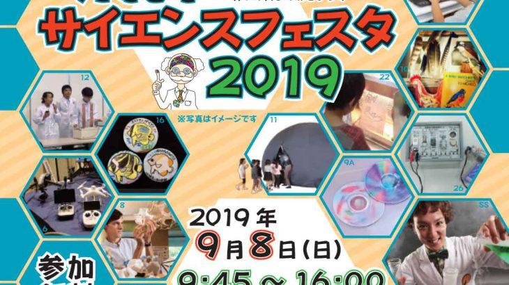 【出展します!】沖縄市サイエンスフェスタ2019のお知らせ!