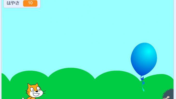 【プログラミング学習】消費税率の計算よりも、風船を目指すゲームの方が楽しい!?
