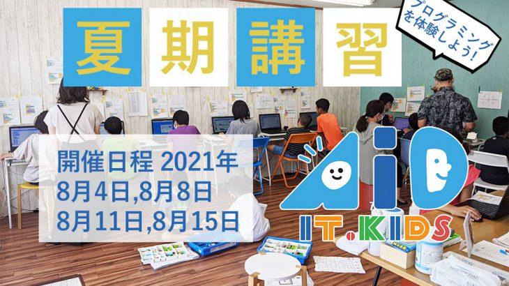 【夏休み】2021年はプログラミング夏期講習を開催しますよー!全4回です!